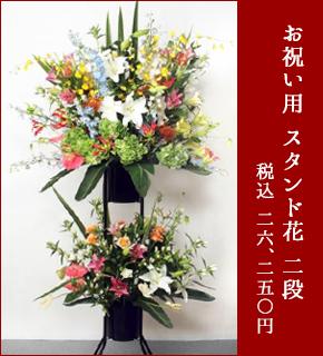 祝い 花 開店