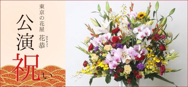 公演祝いの花