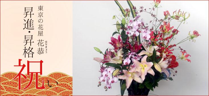 昇進・昇格祝いの花