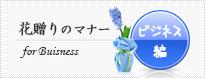 花贈りのマナー(ビジネスシーン編)