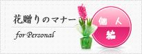 花贈りのマナー(個人の花贈り編)