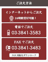 東京 お祝い スタンド花 花恭 FAX用紙