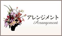 スタンド花 お祝い アレンジメント